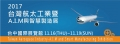 Taiwan Aerospace Industry 2017- A.I.M and Smart Manufacturing Exhibition